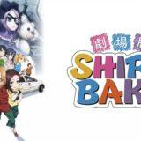 劇場版『SHIROBAKO』