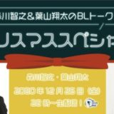 「BL FES!! 2020 -Boys Love Festival!! 2020-」配信イベント