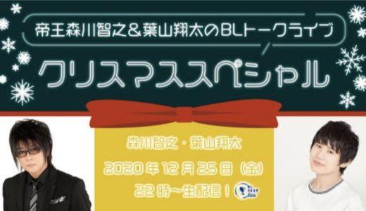 「BL FES!! 2020 」『イエスかノーか半分か』『まるだせ金太狼』25日22時から出演者が登場するイベント配信決定!
