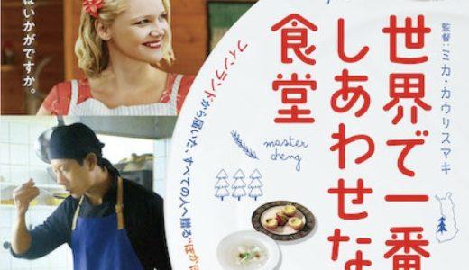 """『世界で一番しあわせな食堂』日本公開決定!北欧・フィンランドから届いた""""ぽかぽか""""ストーリー!"""