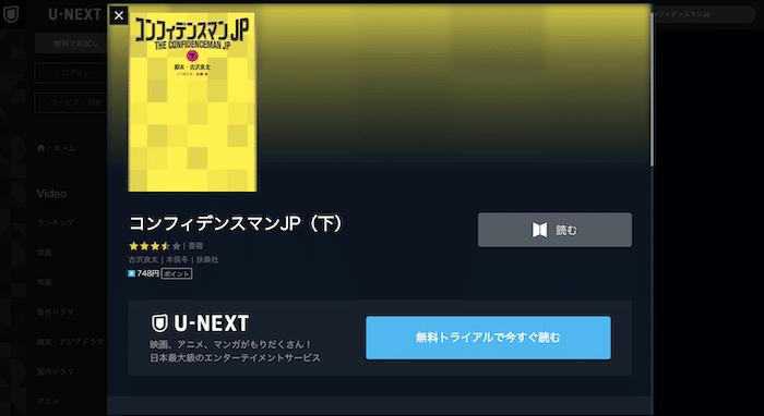 『コンフィデンスマンJP プリンセス編』