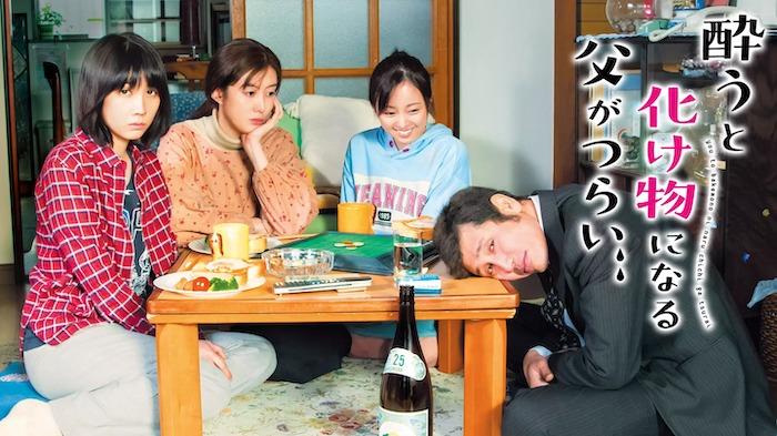 『酔うと化け物になる父がつらい』