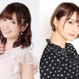 『Tokyo 7th シスターズ -僕らは青空になる-』完成披露上映会の開催が決定!篠田みなみ、井澤詩織が登壇!
