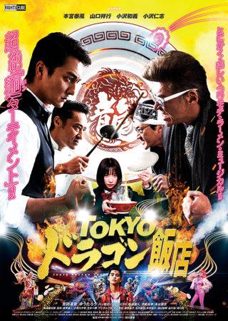 『TOKYO ドラゴン飯店』