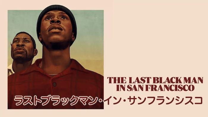 『ラストブラックマン・イン・サンフランシスコ』