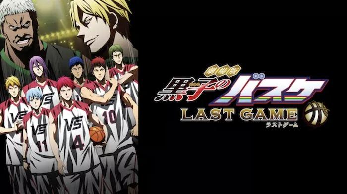 劇場版『黒子のバスケLAST GAME』動画フル無料視聴!配信サービス11種類のおすすめはどれ?