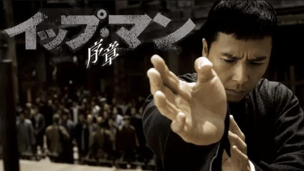 映画『イップ・マン 完結』を見たい人におすすめの関連作品