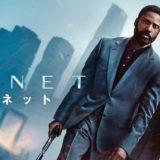 映画『TENET テネット』動画フル無料視聴