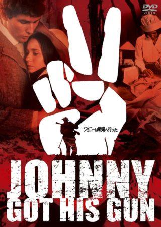 『ジョニーは戦場へ行った』