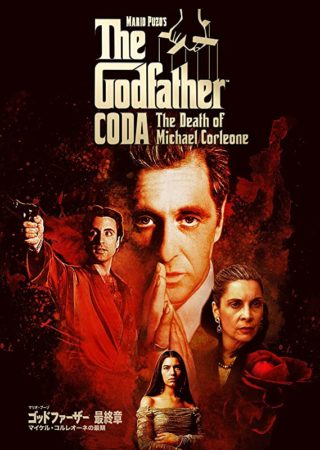 ゴッドファーザー 最終章:マイケル・コルレオーネの最期』