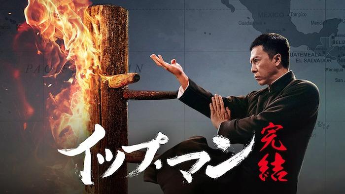 映画『イップ・マン 完結』動画フル無料視聴!配信サービス11種類のおすすめはどれ?