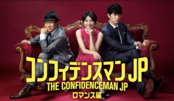 映画『コンフィデンスマンJP プリンセス編』を見たい人におすすめの関連作品