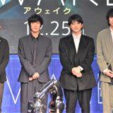 『AWAKE』完成報告会見!吉沢亮、若葉竜也、落合モトキ、山田監督が登壇!撮影の思い出や挫折の乗り越え方を語る