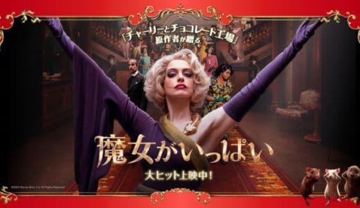 『魔女がいっぱい』あらすじ・ネタバレ感想!アン・ハサウェイが美しく邪悪な大魔女に変身!