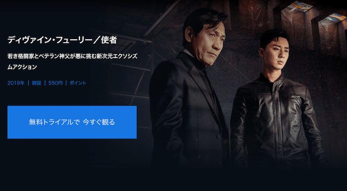 映画『ディヴァイン・フューリー/使者』