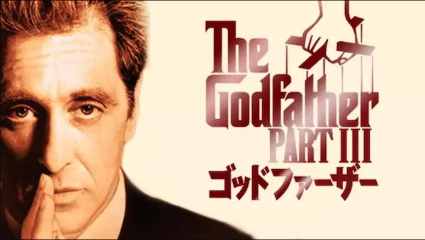映画『ゴッドファーザー 最終章:マイケル・コルレオーネの最期』を見たい人におすすめの関連作品
