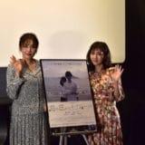 『海の底からモナムール』初日舞台挨拶レポート!三津谷葉子と杉野希妃が登壇しフランス人監督の演出を語る!