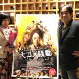 『大コメ騒動』本木克英監督クリエーターズトークショー公式レポート!熱い思いや富山の魅力を語る!