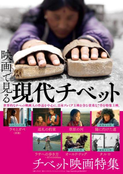 「映画で見る現代チベット」