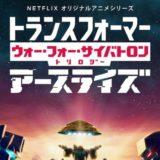 『トランスフォーマー』Netflixオリジナルアニメ「第Ⅱ章:アースライズ」日本語版予告映像解禁!