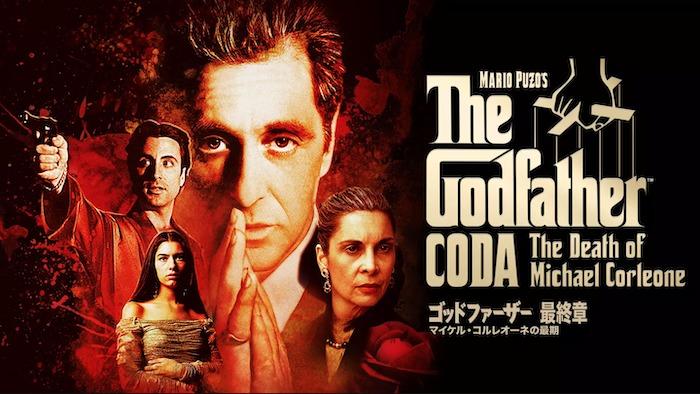 『ゴッドファーザー 最終章:マイケル・コルレオーネの最期』