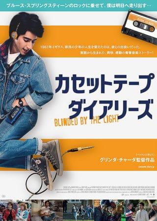 『カセットテープ・ダイアリーズ』