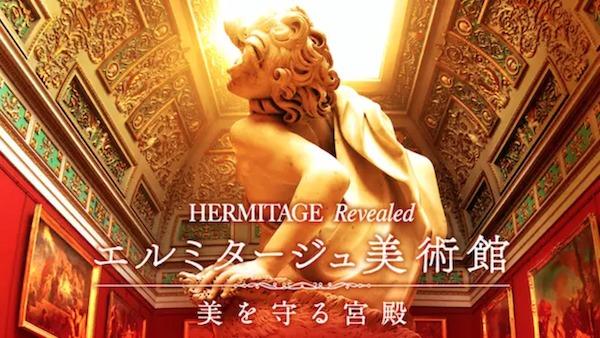 映画『プラド美術館 驚異のコレクション』を見たい人におすすめの関連作品