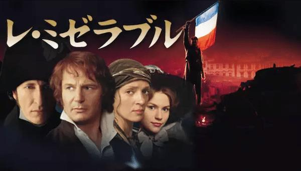 映画『レ・ミゼラブル』を見たい人におすすめの関連作品