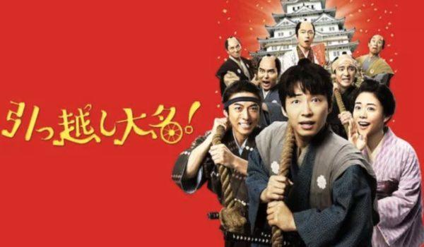 星野源『紅白歌合戦2020』を見たい人へおすすめの福山雅治出演作品