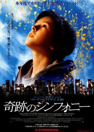 『奇跡のシンフォニー』