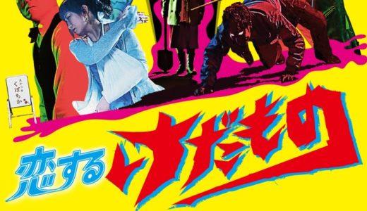 『恋するけだもの』本編映像第2弾、宙也と江野の禁断シーン公開!舞台挨拶・トークショーも開催決定!