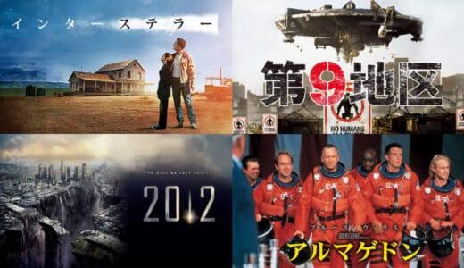 地球滅亡や人類滅亡を描く終末・アポカリプス映画おすすめランキングベスト50!洋画、邦画の名作を一挙紹介!