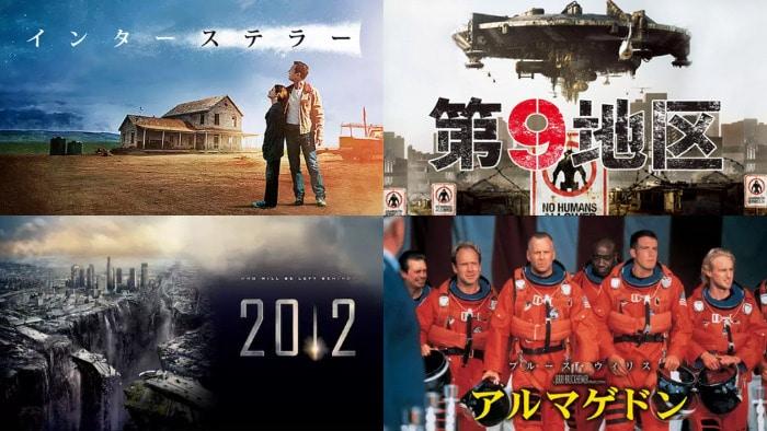 地球滅亡・人類滅亡映画ランキング