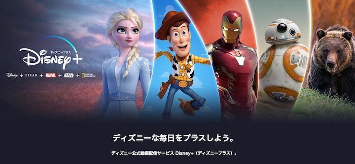 (1)ディズニーが公式で提供する5ブランドの作品が見放題