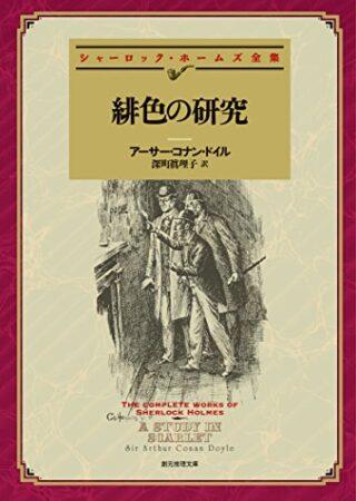 シャーリック・ホームズ『緋色の研究』