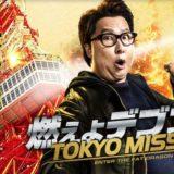 『燃えよデブゴン TOKYO MISSION』