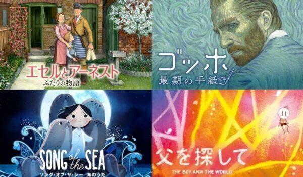海外アニメ映画おすすめ傑作映画10選!独自の進化を遂げるアメリカやヨーロッパのアニメーションの世界