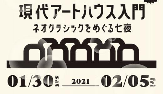 「現代アートハウス入門」第2弾開催!夏帆、カラテカ矢部登壇決定&予告篇完成!登壇者コメントも到着!