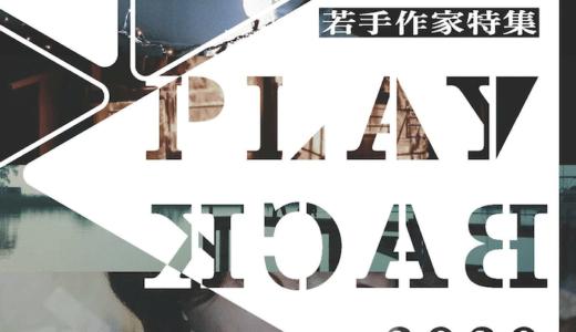 「PLAYBACK2020」公開作品決定!『静謐と夕暮』新予告編解禁&著名人からのコメントも到着!