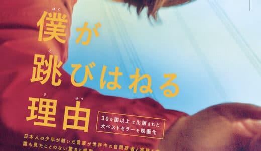 『僕が跳びはねる理由』ポスタービジュアル解禁!30カ国以上で出版された日本のベストセラーをドキュメンタリー映画化!