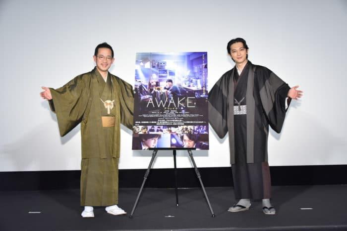 『AWAKE』お正月舞台挨拶イベントレポート