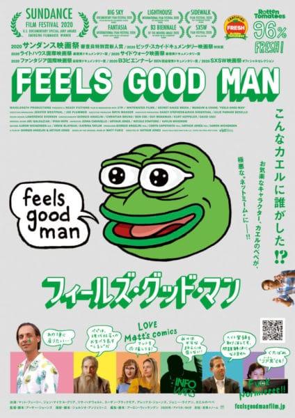 『フィールズ・グッド・マン』