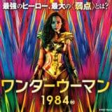 『ワンダーウーマン 1984』あらすじ・ネタバレ感想!欲望から世界を救うために戦う全世界待望のヒーロー映画第2弾!