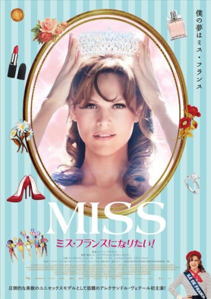 『MISS ミス・フランスになりたい!』