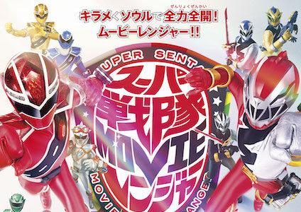 『スーパー戦隊 MOVIE レンジャー2021』ビジュアル&予告編解禁!スーパー戦隊豪華3本立て!