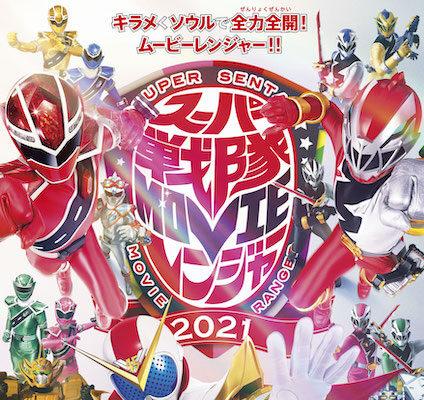 『スーパー戦隊 MOVIE レンジャー2021』