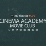 「my theater PLUS」開設記念!YouTubeオリジナル番組「my theater PLUS シネマ学園映画部」配信開始