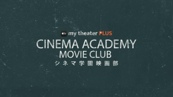 「my theater PLUS シネマ学園映画部」