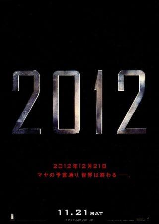 『2012』