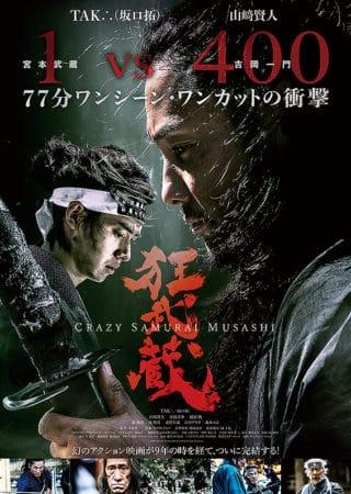 映画『狂武蔵』